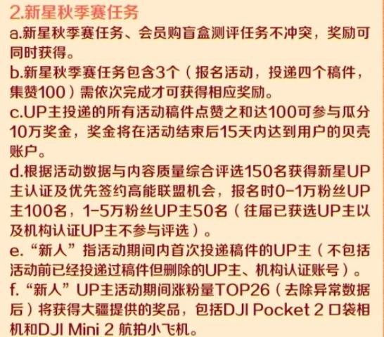 Dji Mini 2 Appears To Leak In Bilibili S Fall Promotion Dronedj