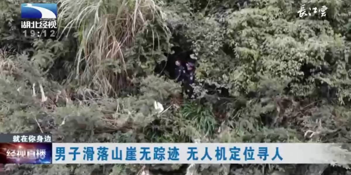 Drone locate man cliff China