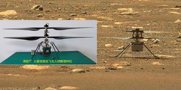 Ingenuity and Chinese Mars Helicopter side by side.